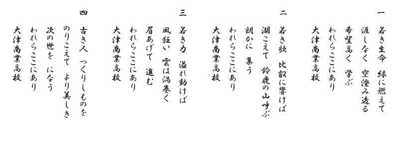 school_song